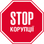 """ГО """"Стоп корупції"""""""